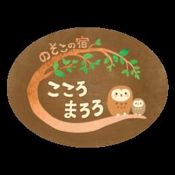 宿 こころ・まろろ〈石垣島〉